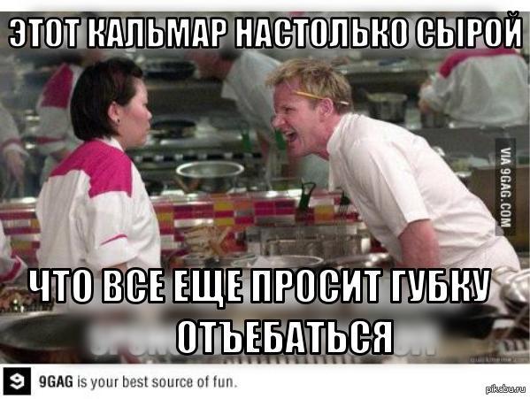 Адская кухня с 9гаг