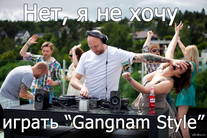 "No ""Gangnam Style"" Свистнуто с 9GAG, переведено мной"