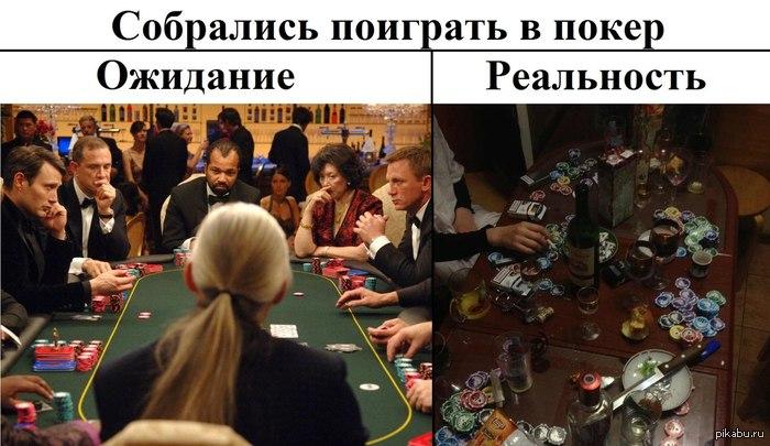 И так каждый раз Решили вчера поиграть в покер с друзьями