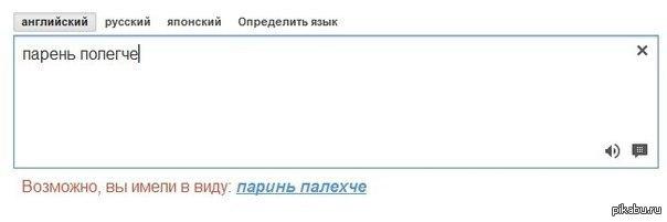 Научили гугл рускаму йазыку: