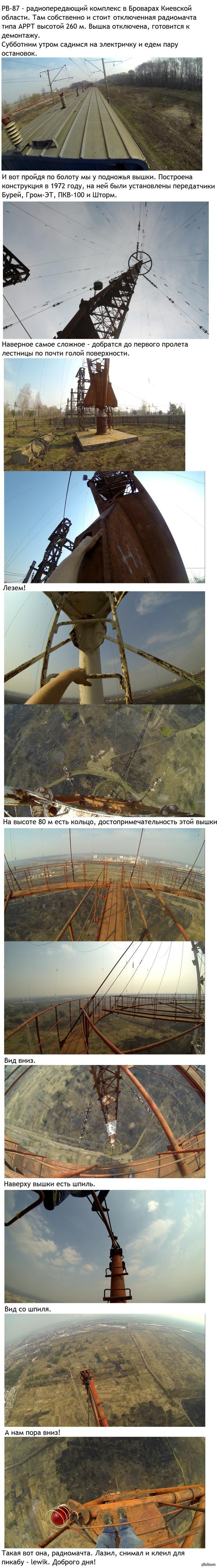 260-метровая вышка Делюсь радостями))За качество фотографий извиняюсь - скрины видео с гоупро.