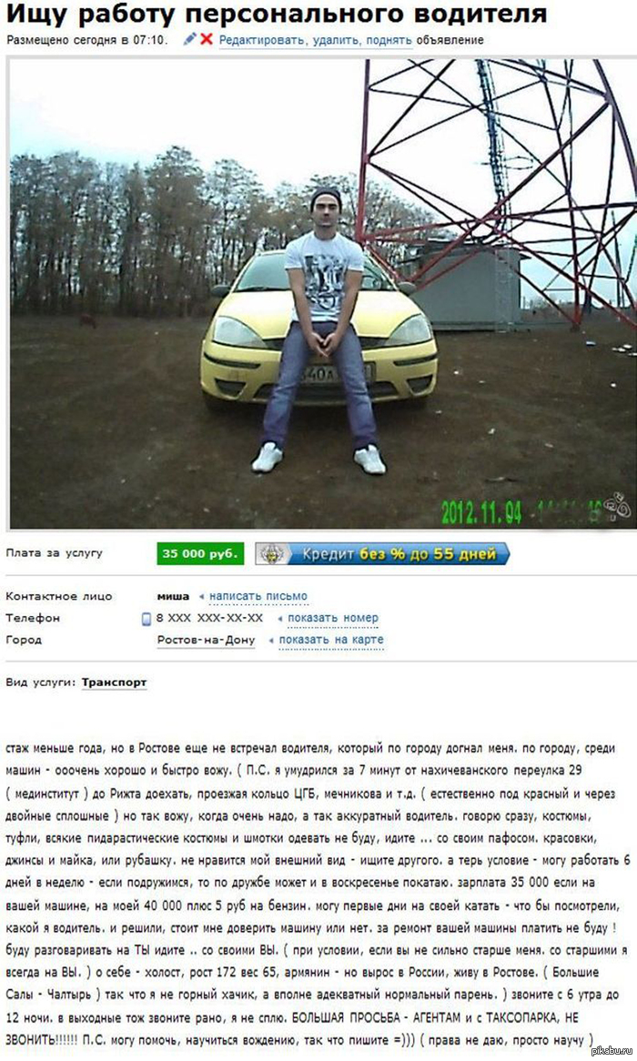 """""""ЧёТКИЙ"""" Профессиональный водитель"""