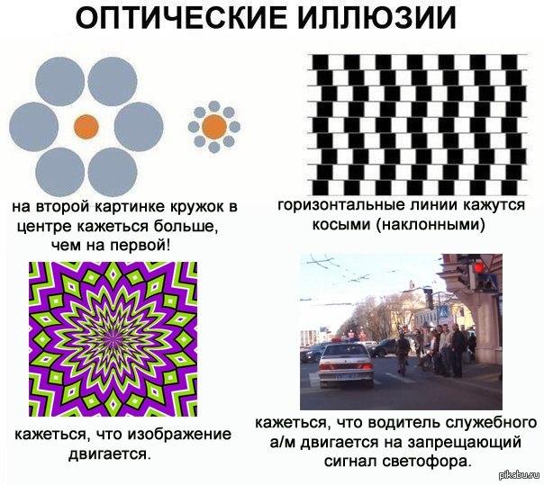 Картинки обман зрения с надписями, айфоне