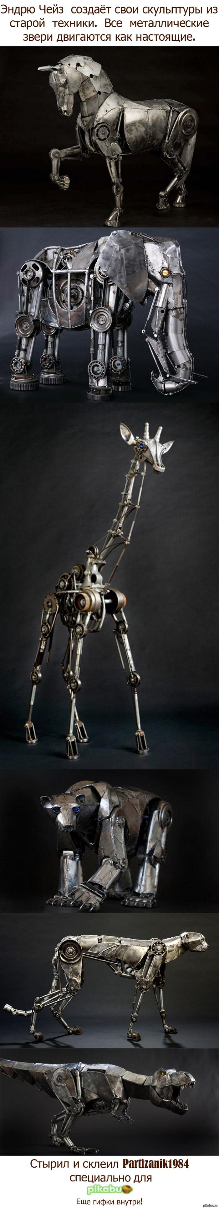 Чудесные движущиеся скульптуры из старого металлолома! Внутри гифки !