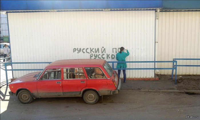Национализм = вандализм? ...помоги справиться с вандализмом  PS девушка закрашивает надпись