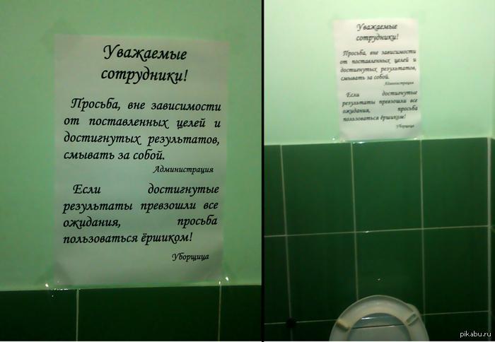 Картинки или надписи в туалете, день рождения фото