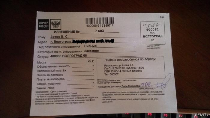 пришло письмо от приставов на конверте нет даты с какой даты начинают идти добровольные 5 дней