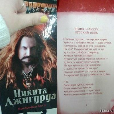 Великий Русский Поэт...