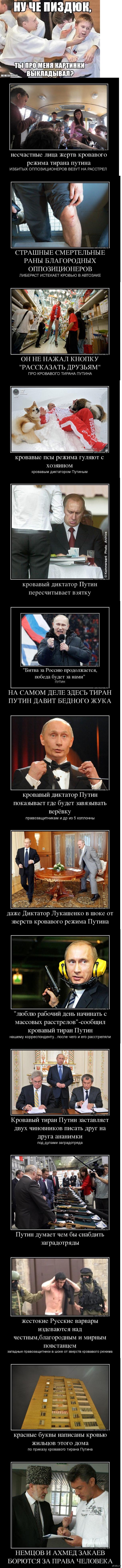 Путин кровавый тиран
