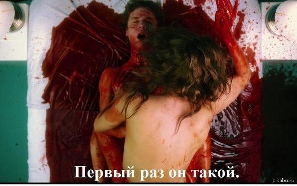 Много крови при сексе в первый раз
