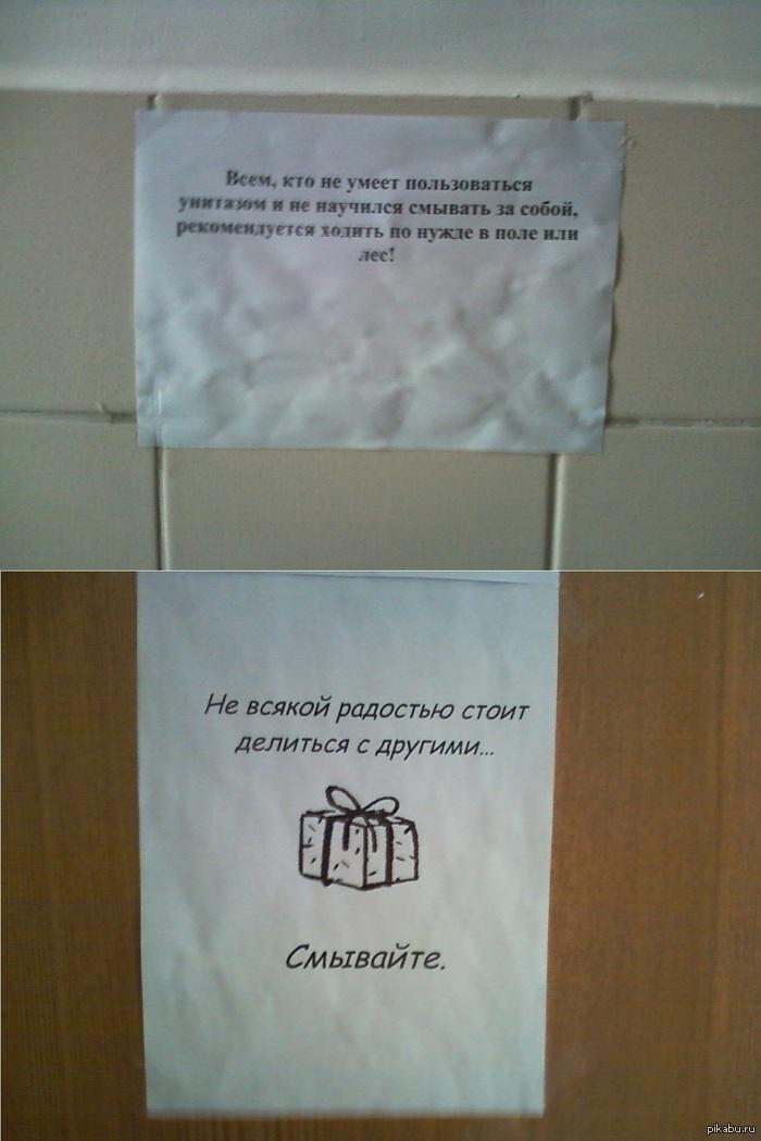 смывайте за собой в туалете табличка расходы налогу