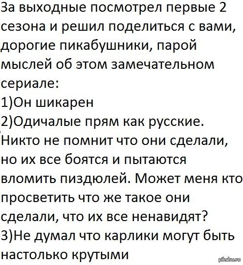 """Пара мыслей о сериале """"Игра престолов"""""""