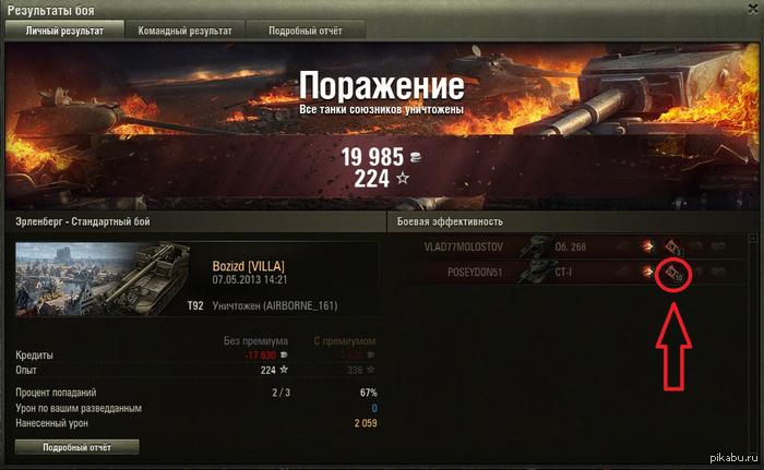 Это Т92, чувак :) Эрленберг. Самое начало боя. Я на Т-92 стреляю по вражескому тяжу...    После боя, увидев результаты этого выстрела, мне от души стало жалко водителя СТ-1 :))