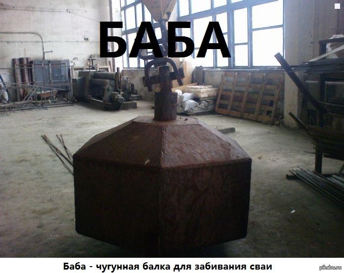 Кто есть БАБА?
