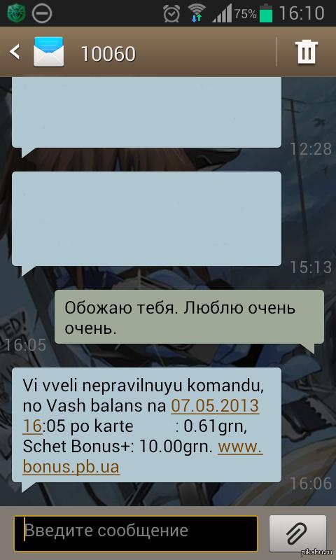 Я люблю тебя Приватбанк :) понял кому писал уже после ответа ...
