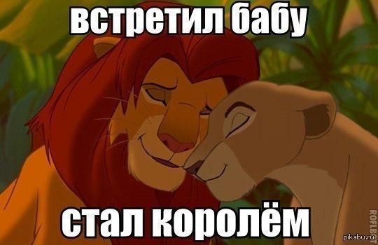 Красивые, картинки с надписями король лев
