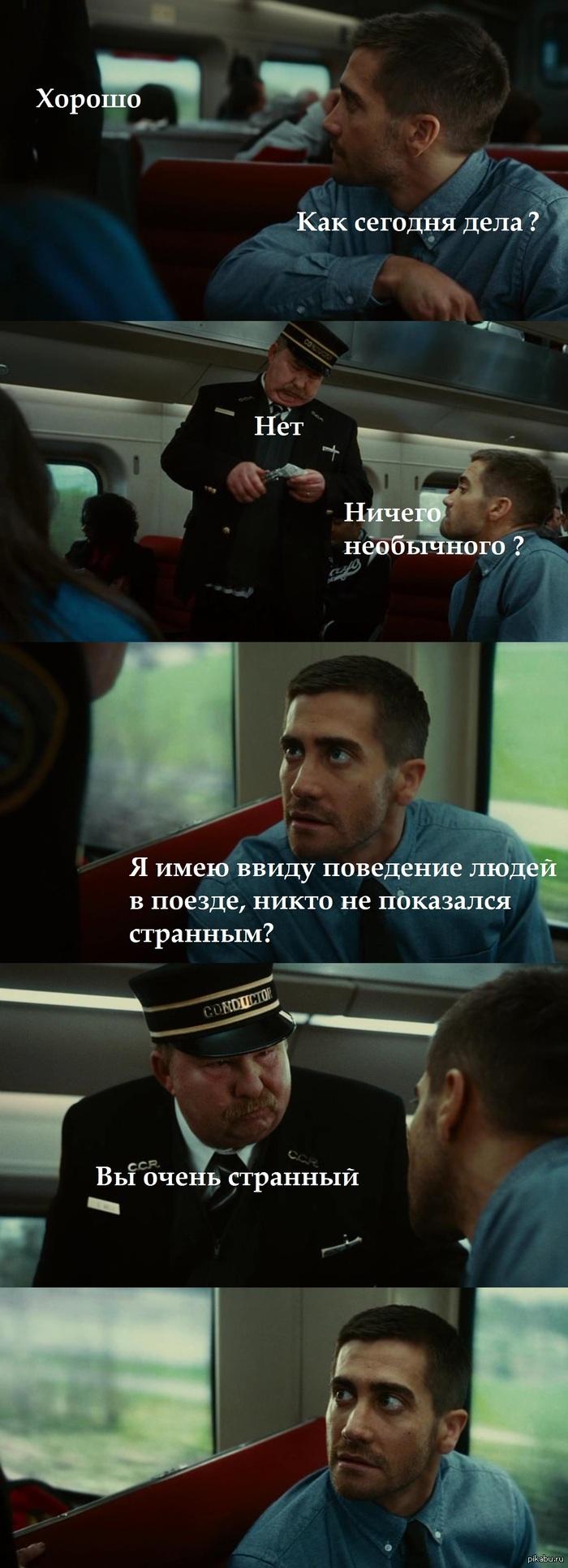"""Странные люди Фильм """"Исходный код"""""""