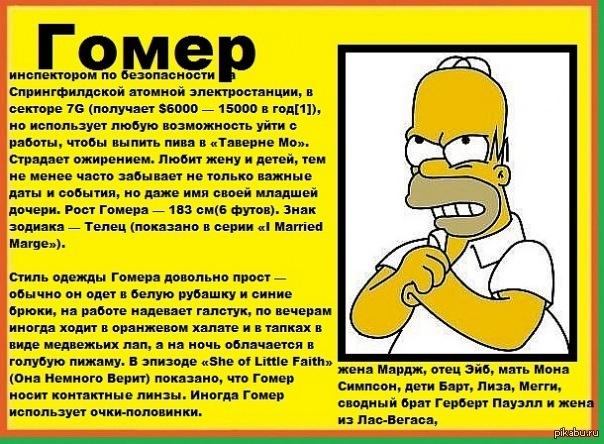 Гомер интересные факты из биографии