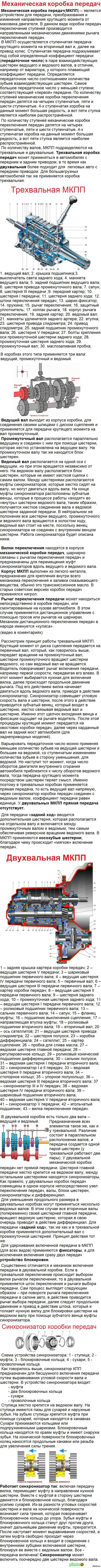 Механическая коробка передач (длиннопост) АКПП http://pikabu.ru/story/_1244819 ; РКПП http://pikabu.ru/story/_1244950 ; вариатор http://pikabu.ru/story/_1245025