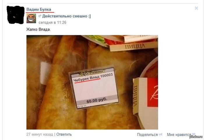 Булка Вадим про Чебурека Влада Вк радует