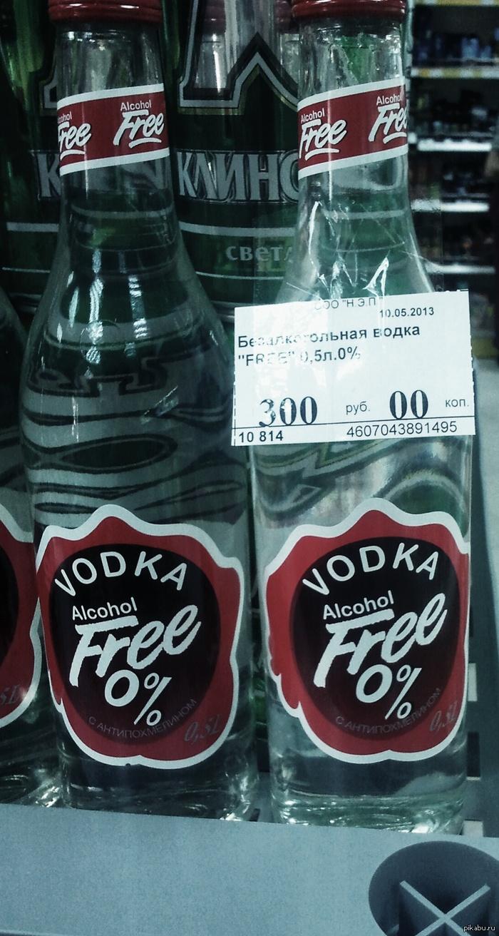 Безалкогольная водка!