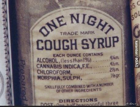 Обычный сироп от кашля