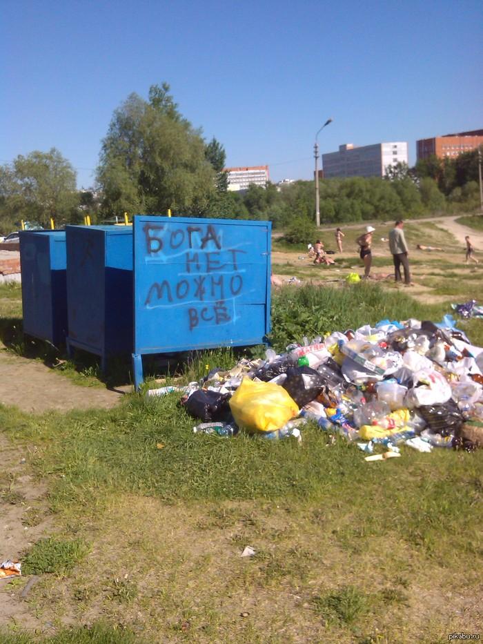 Когда Бога нет. Мозгов нет. Я понимаю, что людям удобнее устроить мусорку рядом, мол и дворники в одном месте все подбирут. Но в дальней стороне пляжа есть мусорные баки:(((