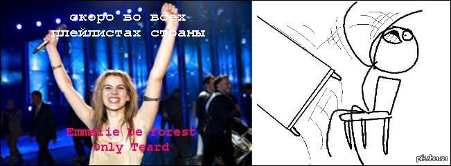 сарказм... Евровидение-2013 выиграла датская певица Эмили де Форест