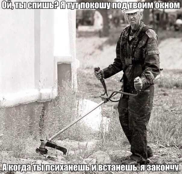 картинки про газонокосильщика самостоятельно создает