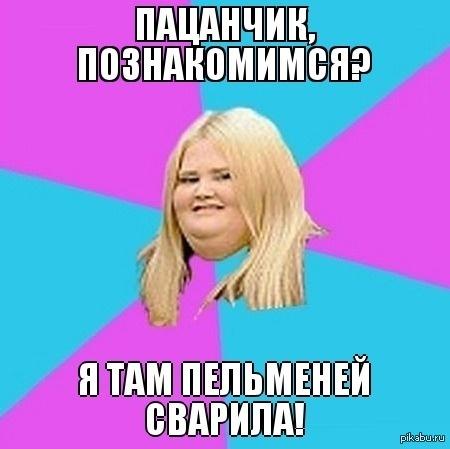 Толстуха)