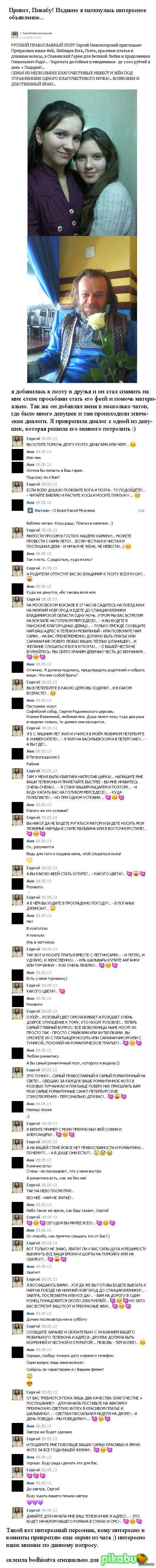 Православный поэт (http://vk.com/sergiy57) приглашает юных фей! ДЛИННОПОСТ Эксклюзив для пикабу)