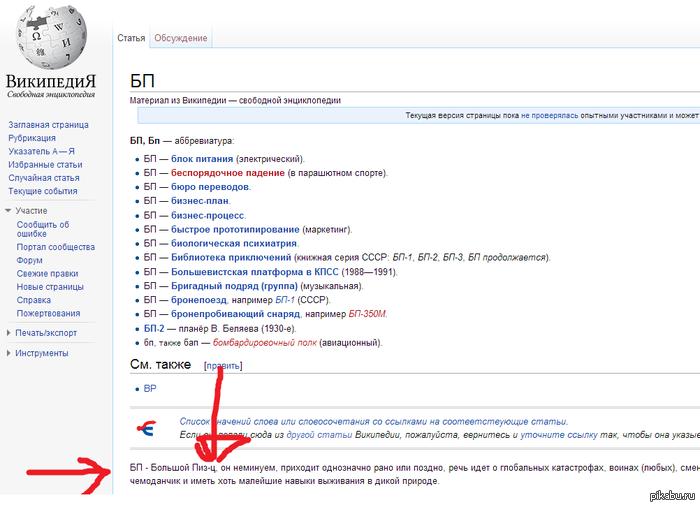 Большой http://ru.wikipedia.org/wiki/БП  Последние редактирование в марте.