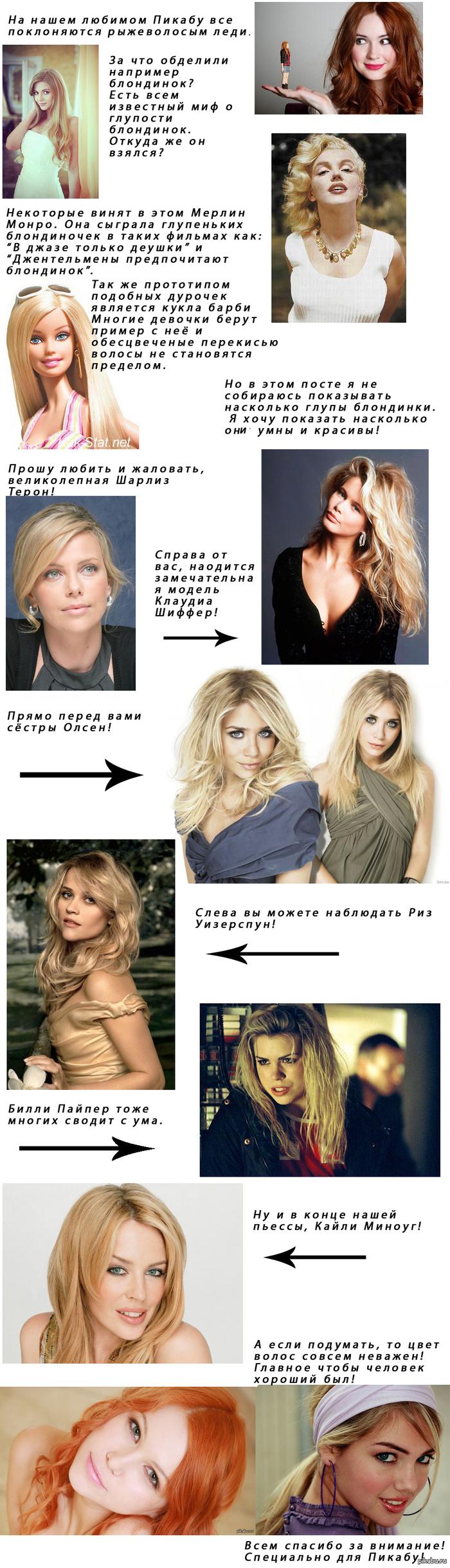 Блондинки vs Рыжие. :) Не очень содержательный, расслабляющий пост, дабы посмотреть на женскую красоту в другом Цвете!