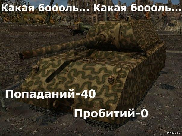 Надписью, прикольные картинки из мира танков