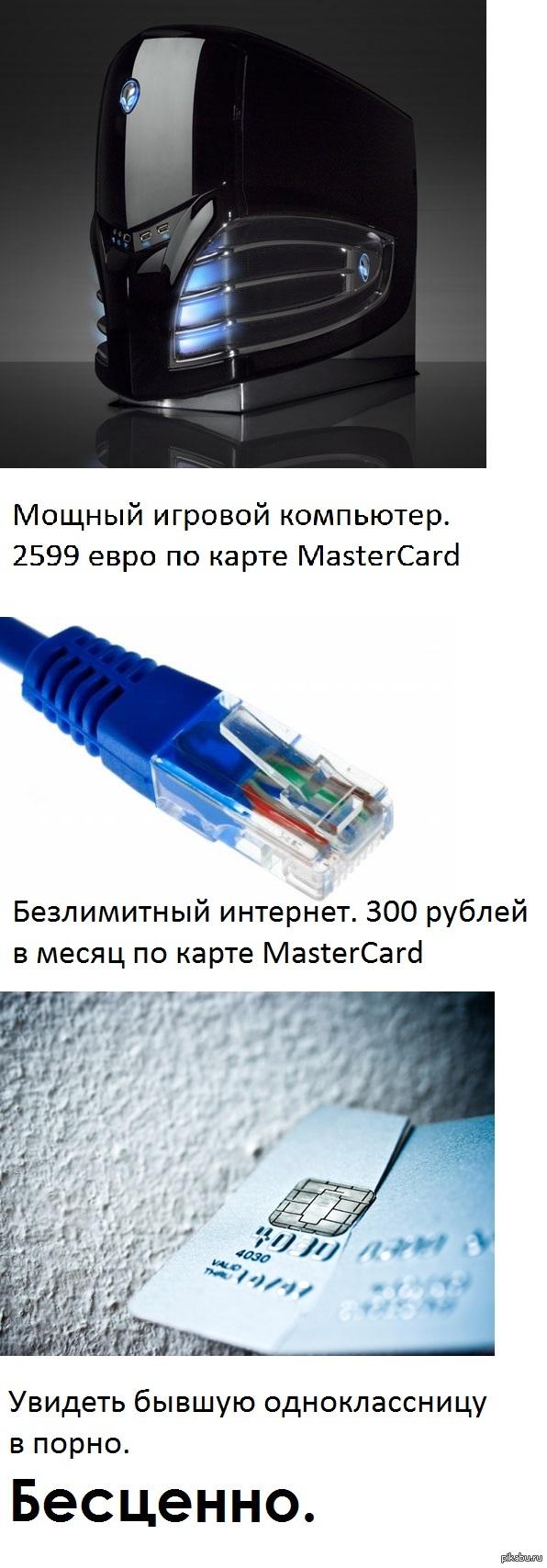 ... по карте MasterCard