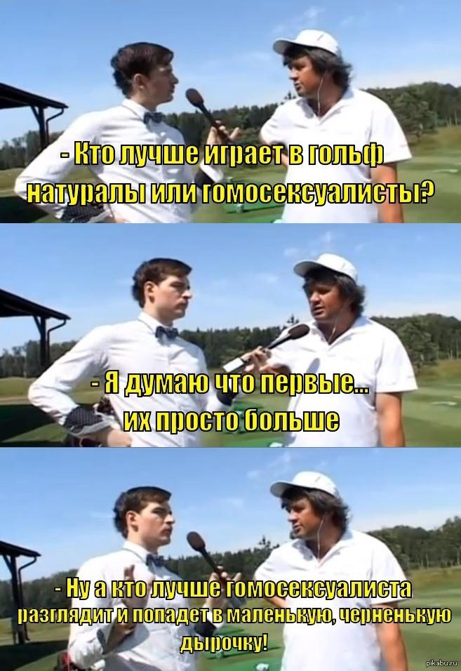 Немного о гольфе Интервью от Реутов ТВ)))