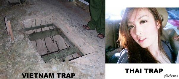 Коварство Вьетнамская / Тайская ловушка