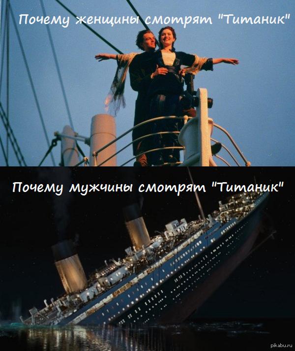 Титаник смешные картинки
