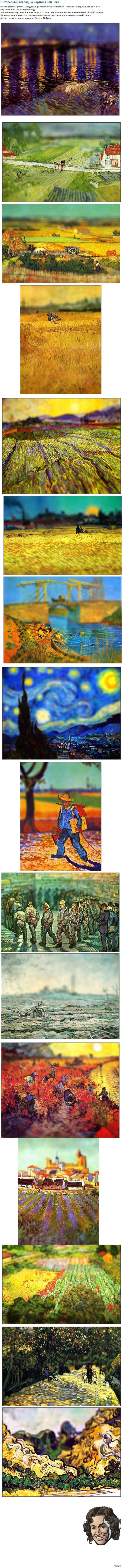 Новый взгляд на картины Ван Гога(очень длиннопост)