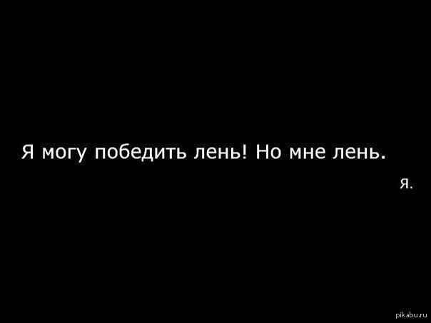 Но мне лень