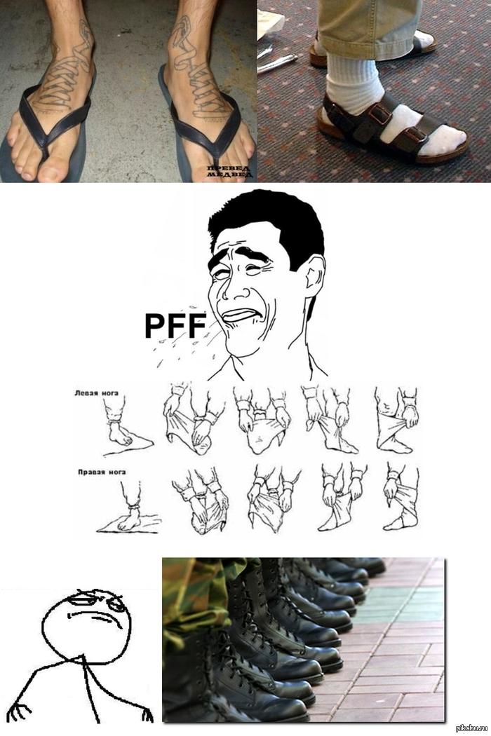 К спорам о босоножках и носках