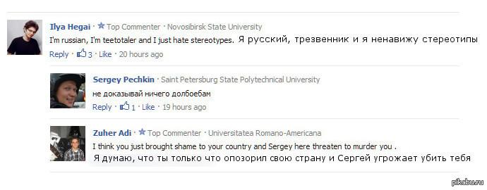 Немного о стереотипах комментарии к посту http://9gag.com/gag/a3PoerN