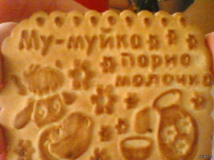 Порно печеньки