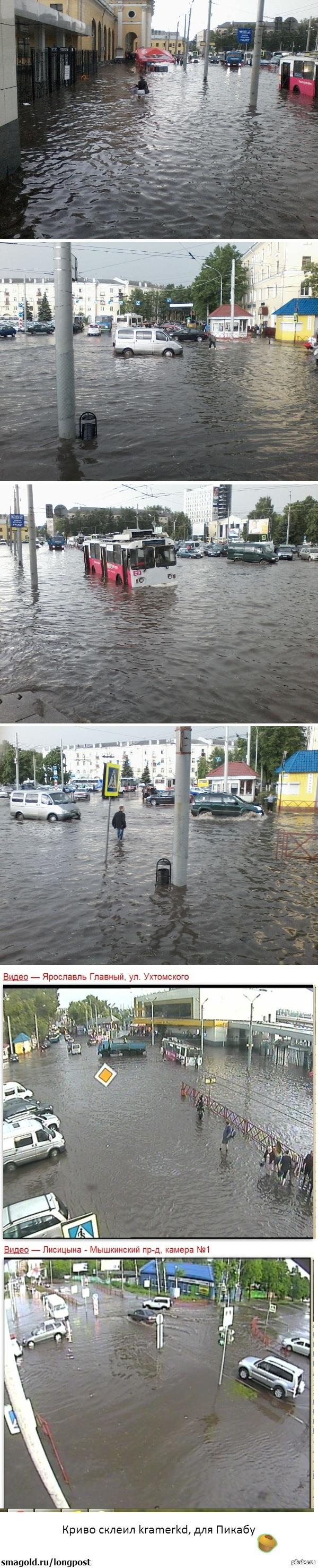 После дождичка в четверг Вчера в Ярославле прошел небольшой дождик. Последствия на фото.