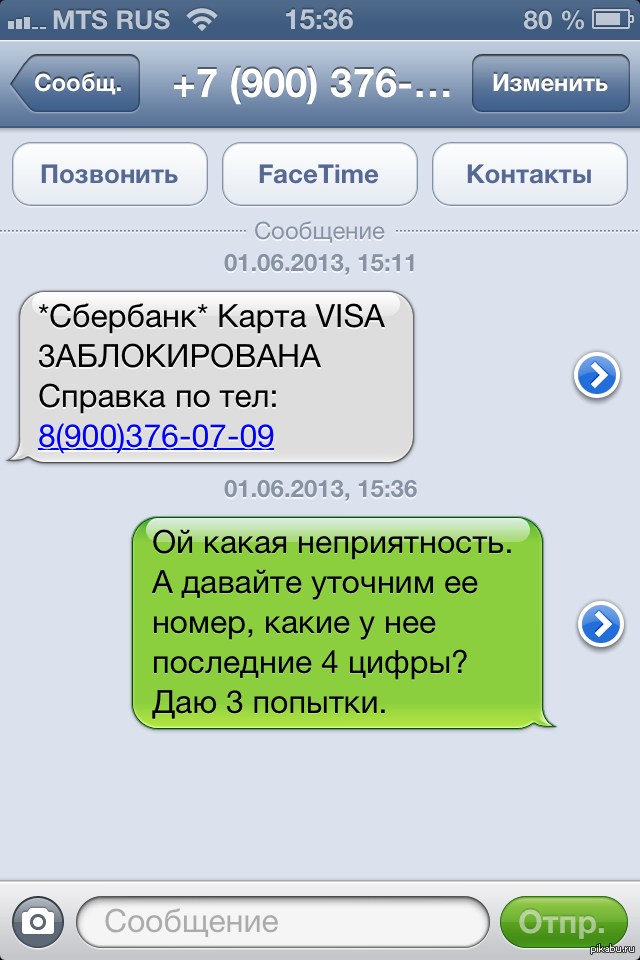 Пришел очередной СМС развод Пока не ответили)