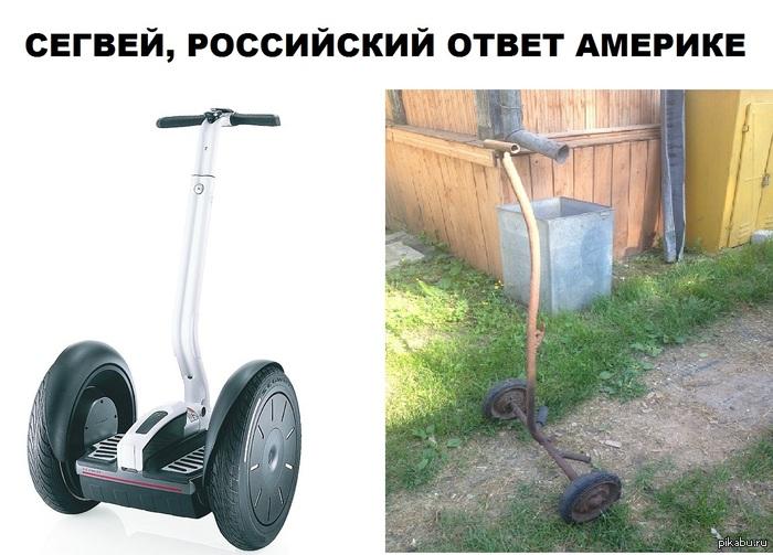 Российский Segway. На самом деле это всего лишь снятая передняя ось советской тележки для воды
