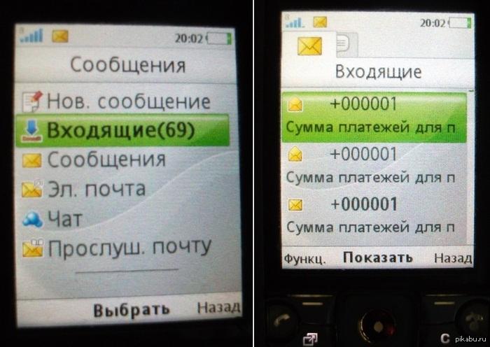 Просто пост о том, что МТС завис и прислал 87 sms, что платеж прошел успешно Несколько прочитала, но потом надоело. )