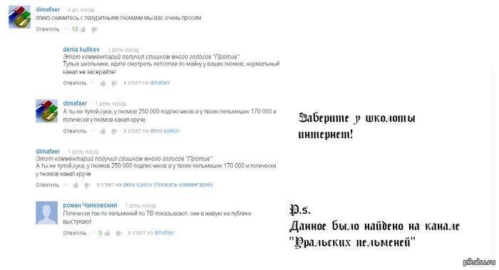 """Школота в конец упоролась. Смотрел видео на канале """"Уральских пельменей"""" просматривая комментарии и наткнулся на это..."""