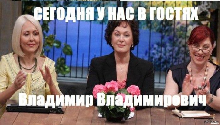 Сегодня у нас в гостях Владимир Владимирович