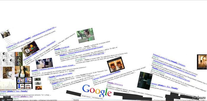 Мам, у меня гугл сломался!